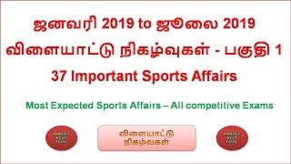 ஜனவரி 2019 to ஜூலை 2019  - sports affairs - part 1 - All Competitive Exams