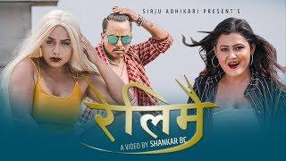 New Nepali Lok Pop Song 2076 | Relimai रेलिमै | Sirju Adhikari & Krishna Reule Ft. Karishma Dhakal