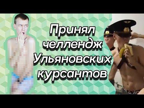 Ульяновские курсанты отчислены? Флешмоб студентов