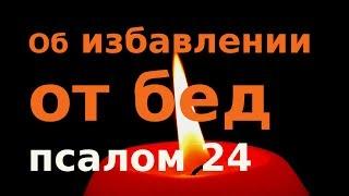 Псалом 24 Молитва об избавлении от бед , об оставлении грехов. Псалтирь слушать.
