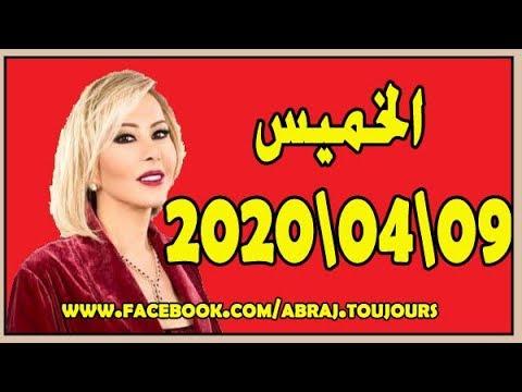 Photo of حظك اليوم 09-04-2020 ماغي فرح توقعات الأبراج اليوم الخميس 09 أبريل2020 – عالم الابراج