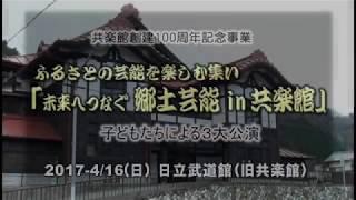 共楽館 100周年記念公演「未来へつなぐ郷土の芸能in共楽館」