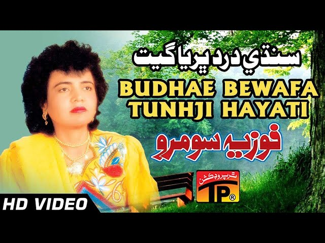 Budhae Bewafa Tunhji Hayati - Fozia Soomro