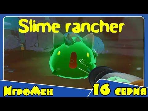 Прохождение Игры Слим Ранчо - Slime Rancher - Веселая ферма слизней 11 серия