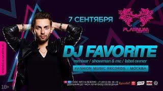 DJ Favorite (Москва), 7 сентября
