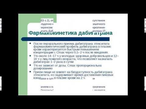 Прадакса дабигатран для разжижения крови,  профилактики инсультов и тромбоэмболий