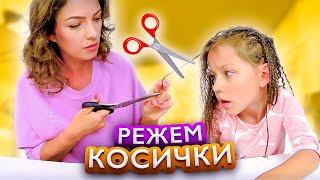 ВИКА осталась без Косички Волосы Запутались /// Вики Шоу