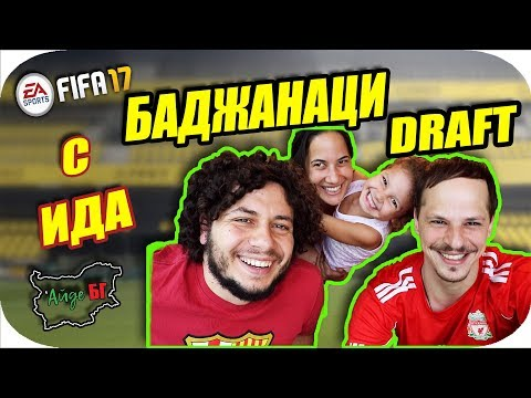 ФИФА17 ДРАФТ - МЪЖЕТЕ СЕ ИЗЛАГАТ