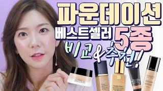 파운데이션 베스트셀러 5종 비교&추천! / 깡나