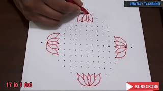 17 to 1 dots rangoli, 17 dots lotus rangoli, 17 dots bird rangoli,17 dots rangoli kolangal