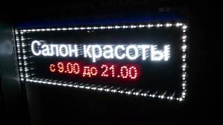 Точечные светодиодные буквы(, 2014-05-13T13:39:56.000Z)