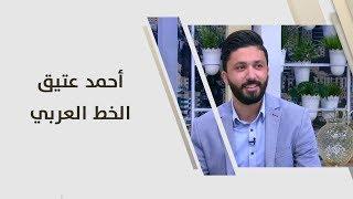 أحمد عتيق - الخط العربي