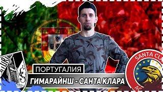 ГИМАРАЙНШ - САНТА КЛАРА / СТАВКИ НА СПОРТ / ПРОГНОЗЫ НА ФУТБОЛ