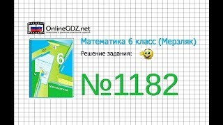 Задание №1182 - Математика 6 класс (Мерзляк А.Г., Полонский В.Б., Якир М.С.)
