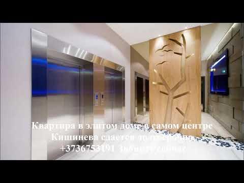 1780 снять квартиру в Кишиневе Crown Plaza