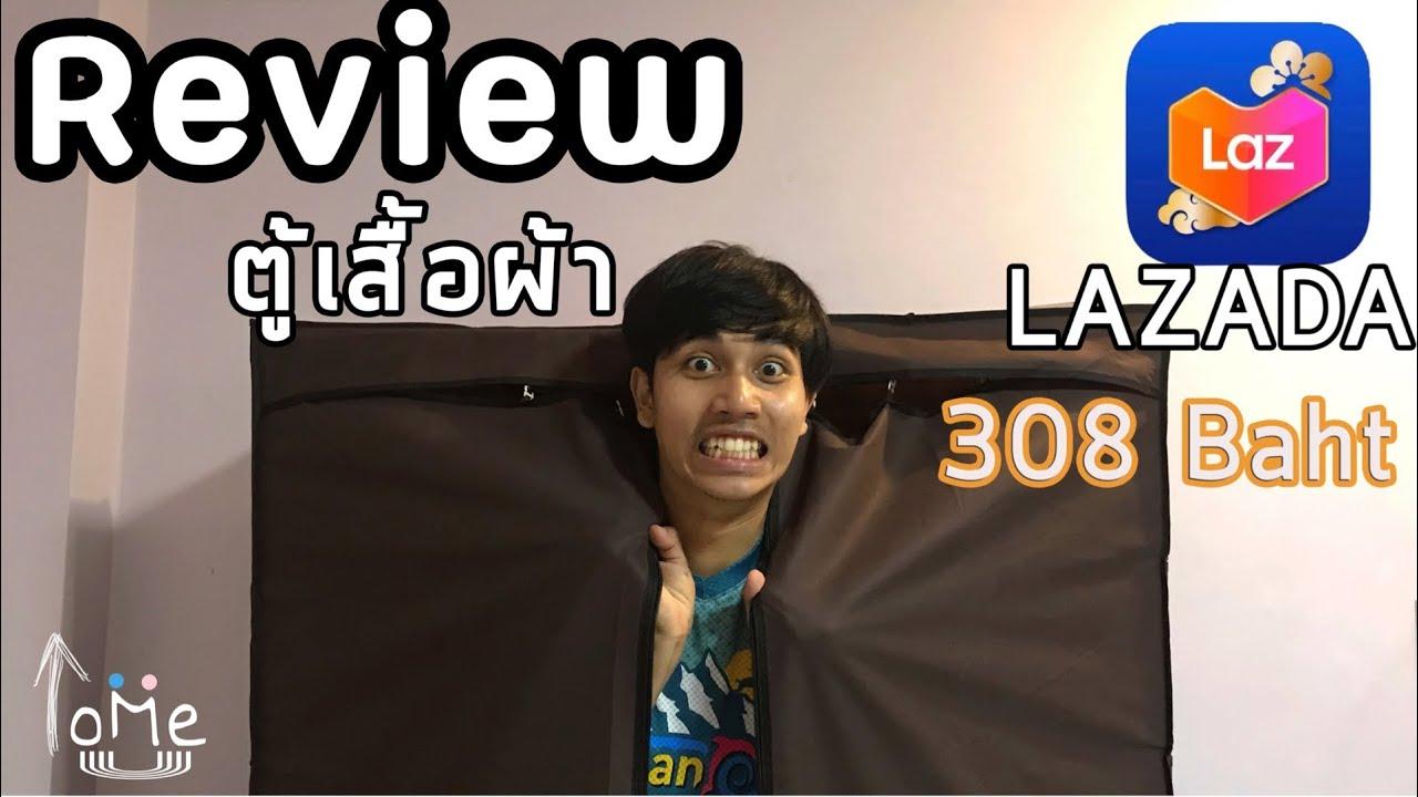 Review ตู้เสื้อผ้า 308 บาท จาก LAZADA !!!!