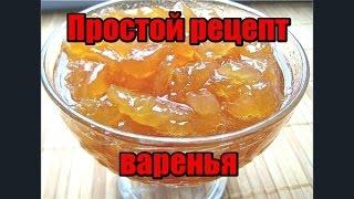ВАРЕНЬЕ ИЗ ДЫНИ / ОЧЕНЬ ВКУСНЫЙ РЕЦЕПТ & Jam