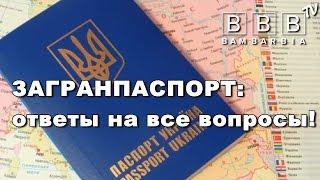 видео Безвизовый режим для Украины 2017: страны, условия, полезная информация