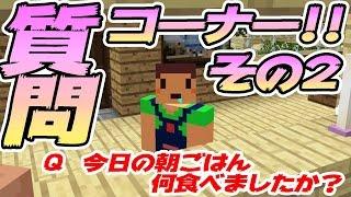 【たこらいす】質問コーナーその2!!(´▽`)/【パート400記念!!】