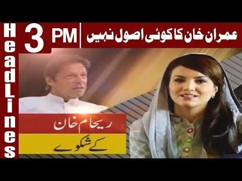 Reham Khan Gave Emotionaly Interview - Headlines 3PM - 4 February 2018 | Express News