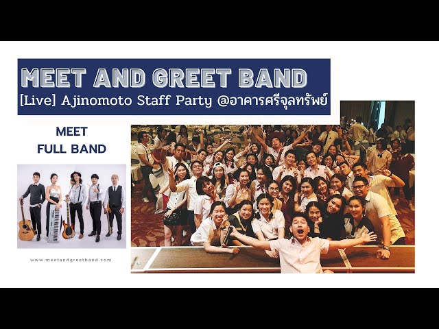 [Live] Meet Full Band - AJINOMOTO Staff Party | Meet and Greet วงดนตรีงานแต่ง งานEvent
