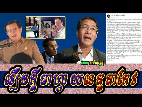 Khan sovan - Govern of Takeo province's case, Khmer news today, Cambodia hot news, Breaking news