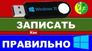 Создать установочную флешку Windows 10, загрузочную флешку
