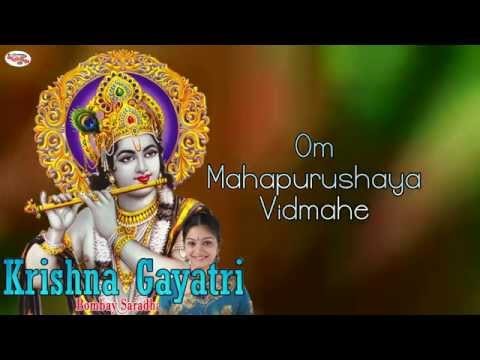Krishna Gayatri Mantra With English Lyrics Sung By Bombay Saradha