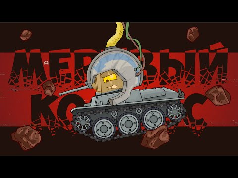 Мертвый космос - Мультики про танки