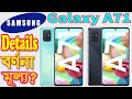Samsung Galaxy A71 Details Specifications and Price