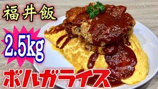 【大食い】洋食店の味!福井県のボルガライスが超旨い!!!【都道府県飯】【レシピ付き】