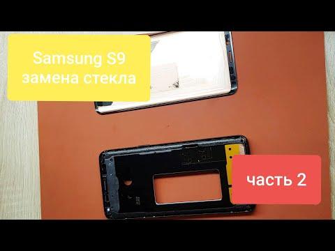 Samsung Galaxy S9 замена стекла