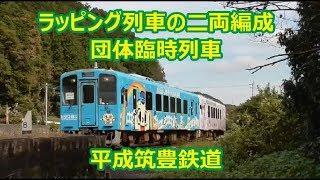 ラッピング列車の二両編成 平成筑豊鉄道