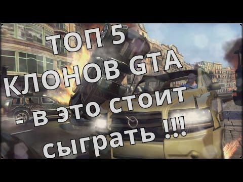 Скачать игры похожие на GTA V - Обзор ТОП 5 КЛОНОВ GTA