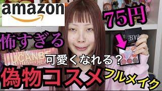 【激安】Amazonの偽物コスメでフルメイクしたら衝撃的だった!【ふくれな】