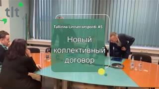 Коллективный договор повысит минимальную зарплату водителей Таллиннского городского транспорта