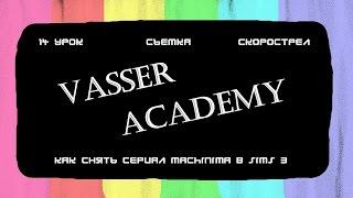 Как снять сериал Machinima в sims 3 / 14 урок / Ракурсы / Скорострел