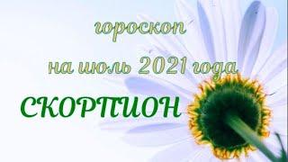 скорпион гороскоп на июль 2021 года