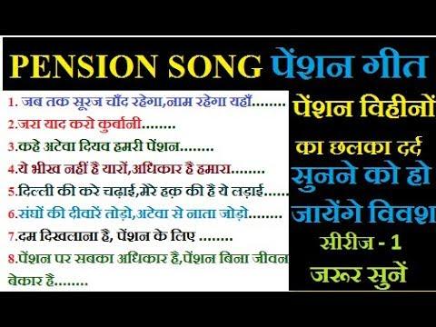 Pension Songs Part-1 | पेंशन विहीनों का छलका दर्द | पेंशन पर गीतों की मनमोहक प्रस्तुति | अटेवा गीत