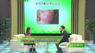 健康向上 15 血管畅通健康一生(上)【中医养生Chinese Medicine】