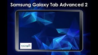 Samsung Galaxy Tab Advanced2 - Concept Design Specifications & Features