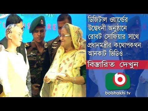 Robot Sofeya With Prime Minister | Complete Video | রোবট সোফিয়ার সাথে প্রধানমন্ত্রীর কথোপকথন