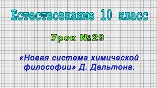 Естествознание 10 класс (Урок№29 - «Новая система химической философии» Д. Дальтона.)