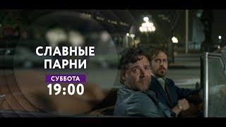 """""""Славные парни"""" на ТНТ4!"""