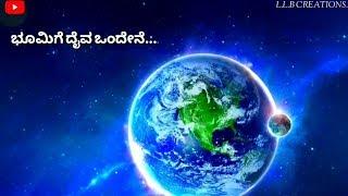 Bharma Vishnu Shiva Mom Feeling Song Kannada What's App Status Video Song By L.L.B CREATIONS.