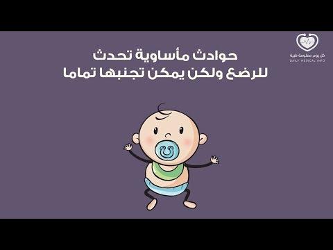 حوادث مأساوية تحدث للأطفال الرضع