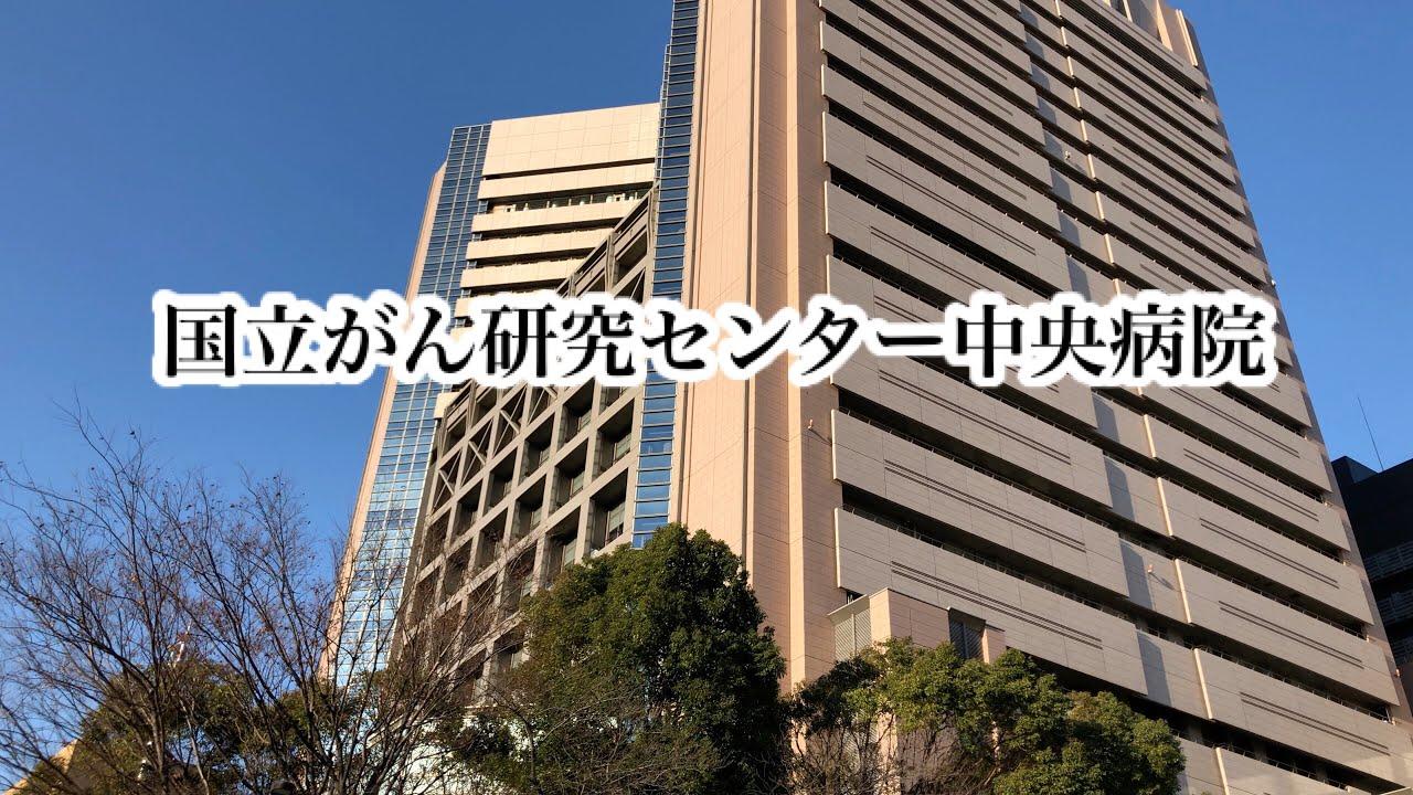 が ん センター 国立 研究