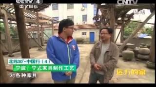 20141129远方的家 《远方的家》 20141129 北纬30°·中国行(4)宁波:姚江寻宝
