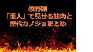 「亜人」綾野剛の美しい腹筋と歴代カノジョ・現在カノジョ(Kaoruko Jou...