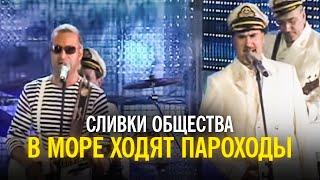 """""""Сливки общества"""" - В море ходят пароходы"""